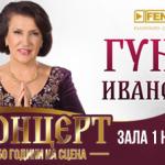 Юбилеен концерт на Гуна Иванова