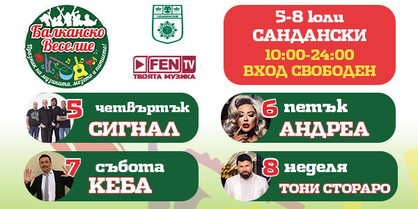 Балканско веселие - Сандански