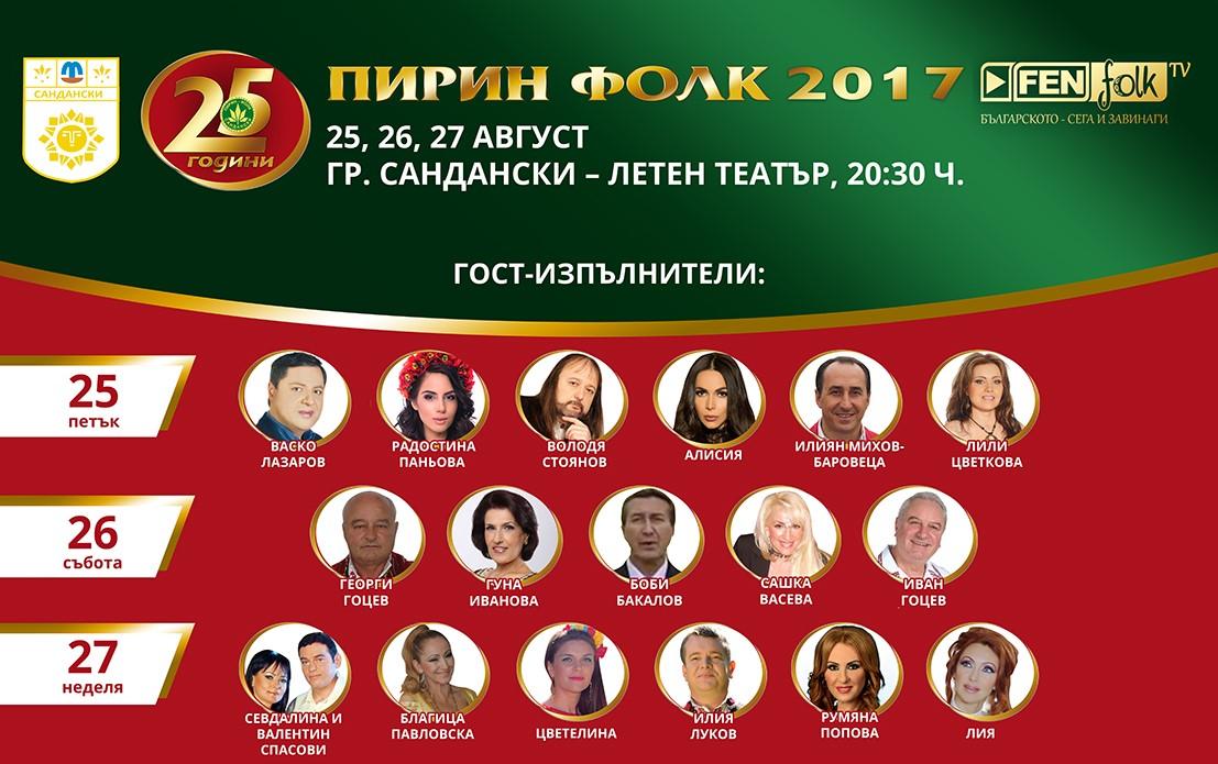 PirinFolk2017-GostIzpulniteli_