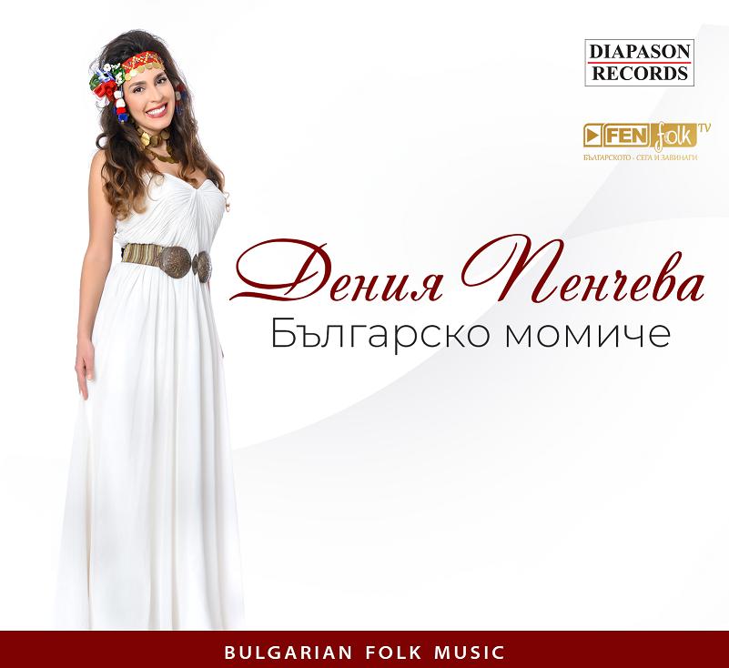 Дения Пенчева - Българско момиче