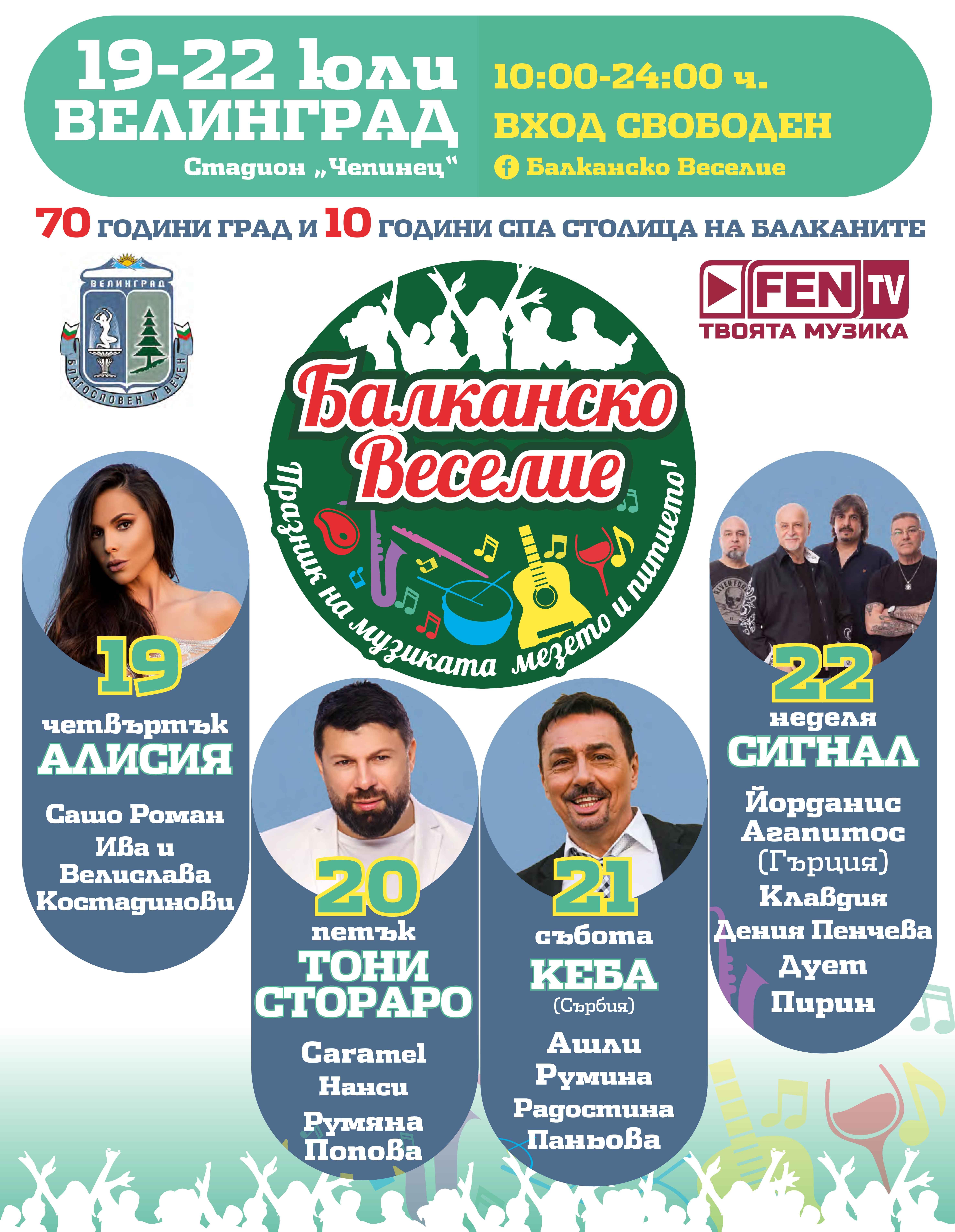 Balkansko_veselie_2018_Velingrad