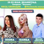 new_artists_balkanska_magia_velingrad