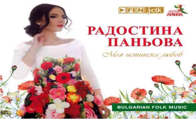 cd_radostina_panyova_1