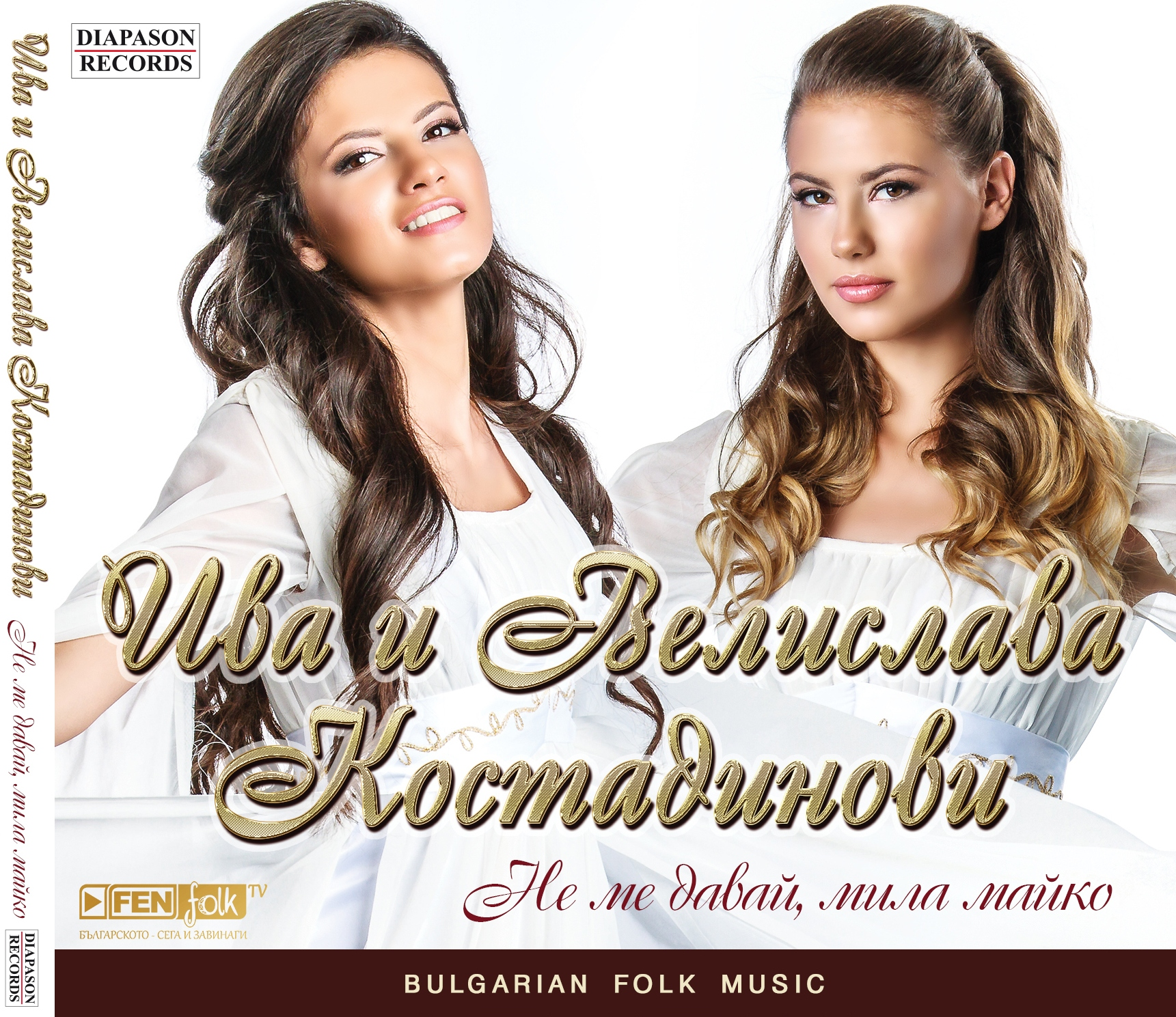 Album_IvaVelislava_Oblojka