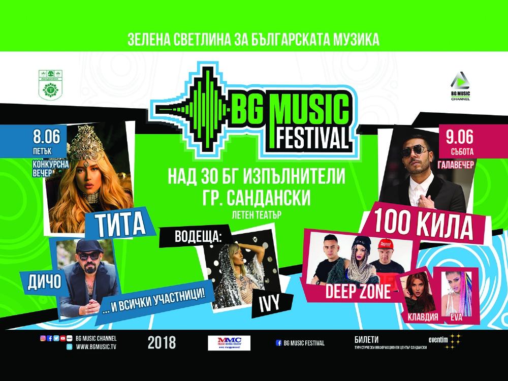 BG MUSIC FESTIVAL 2018