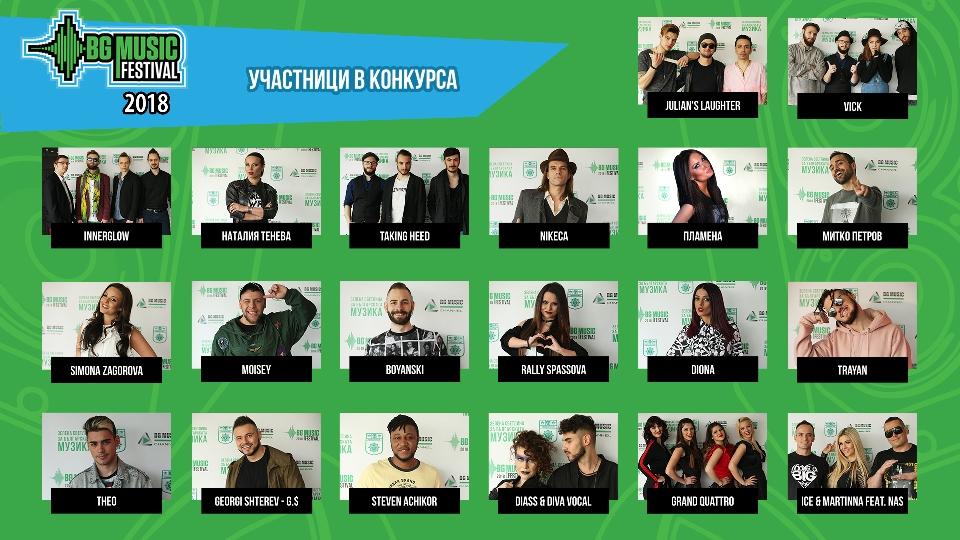 bg_festival_2018_hd