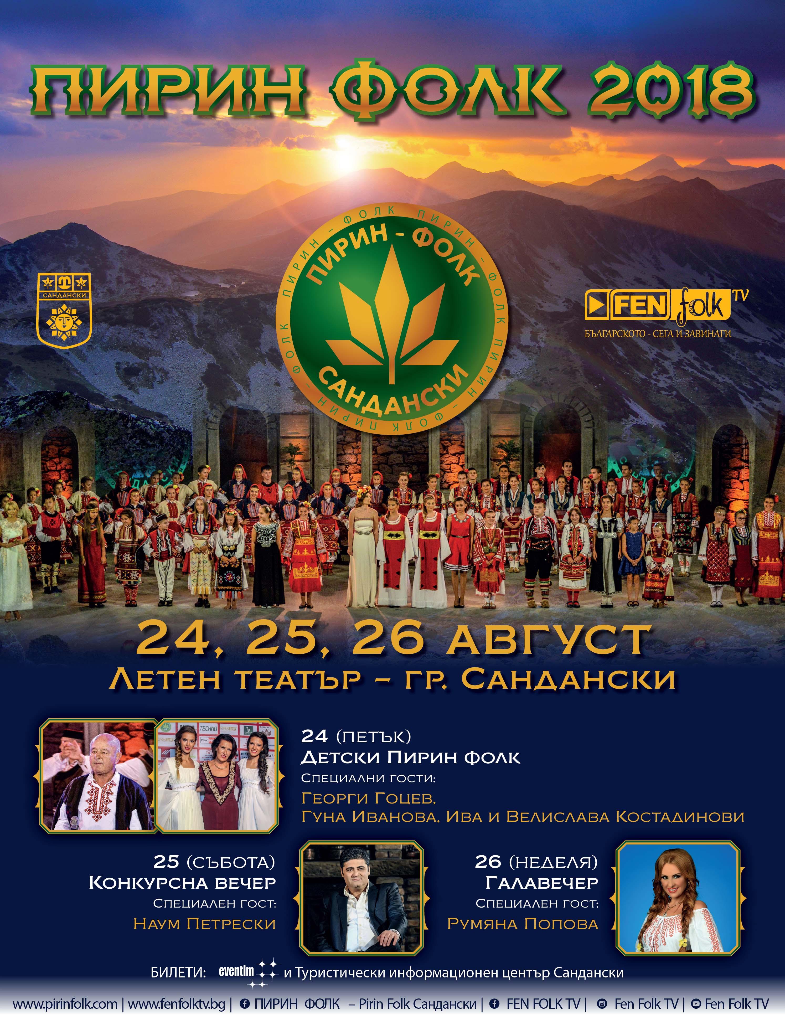 Pirin Folk 2018_Afish 50-70_WEB BEZ LOGA