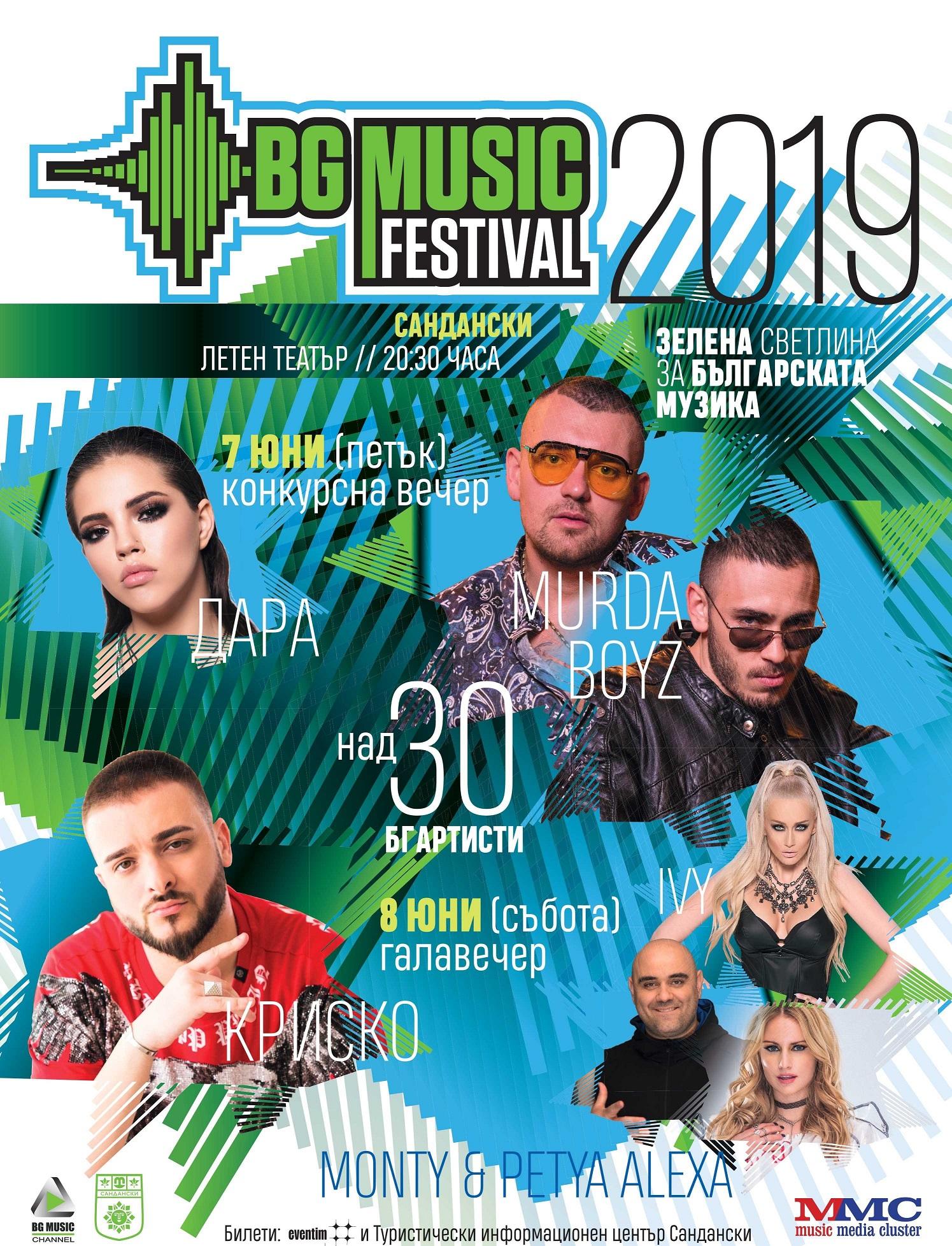 BG_Music_Festival-2019