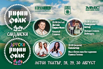 Pirin Folk 2020
